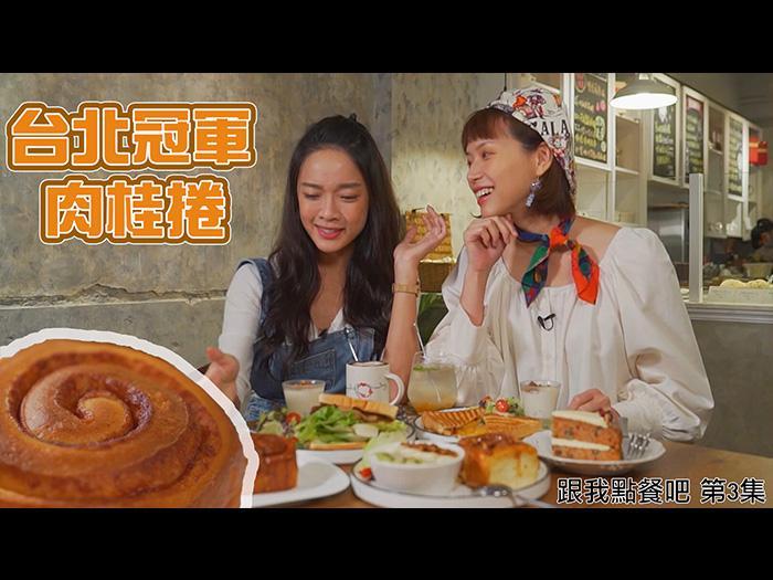 台北冠軍肉桂捲