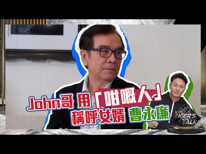 John 哥姜大衞用「咁嘅人」稱呼女婿曹永廉?!