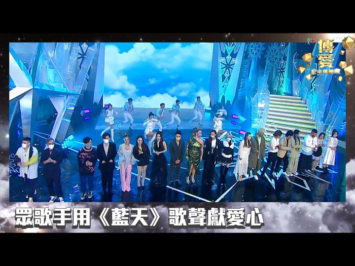 眾歌手用《藍天》歌聲獻愛心