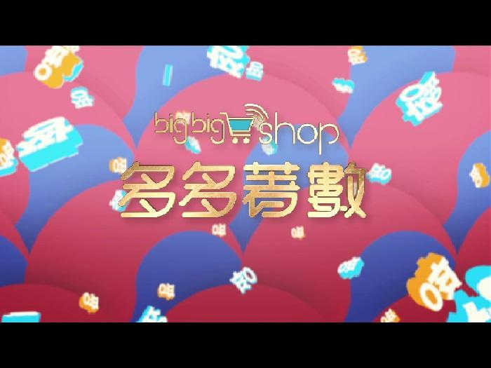【big big shop多多著數】韓國食品節