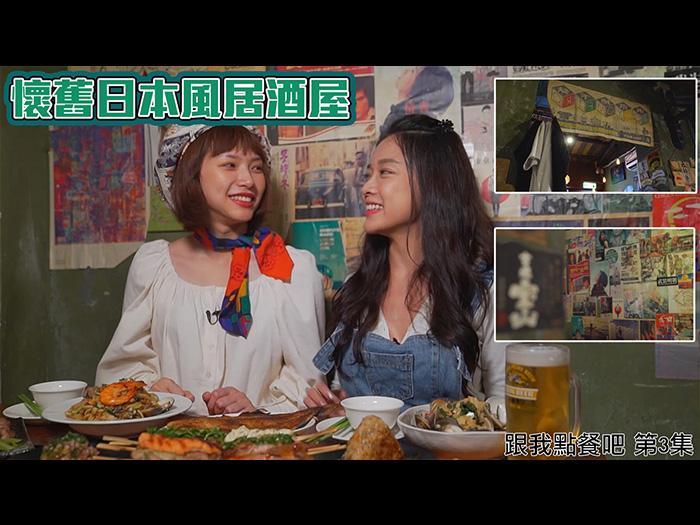 懷舊日本風居酒屋