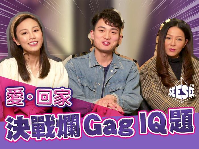 《愛回家之爛GAG IQ題速遞》︳See See TVB