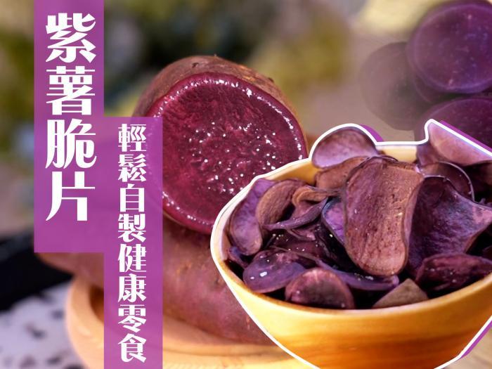 紫薯脆片 輕鬆自製健康零食