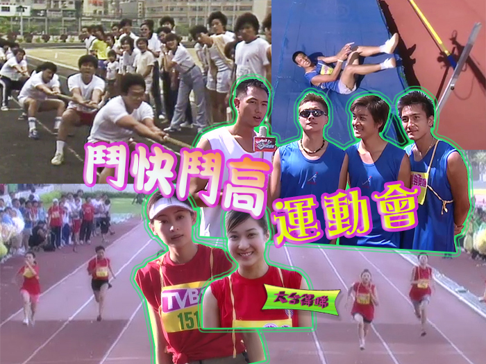 TVB群星運動會
