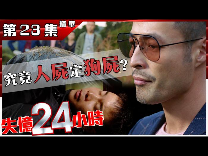 第23集加長版精華 究竟人屍定狗屍?