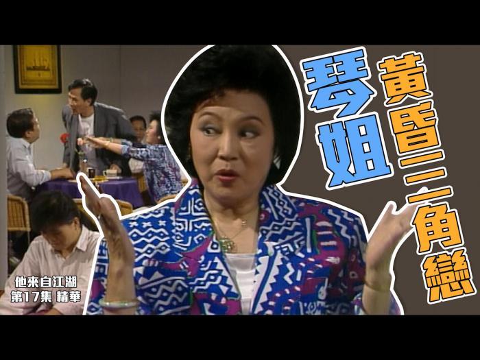 第17集精華 琴姐黃昏三角戀?
