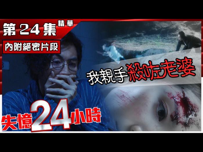 第24集精華 我親手殺咗老婆