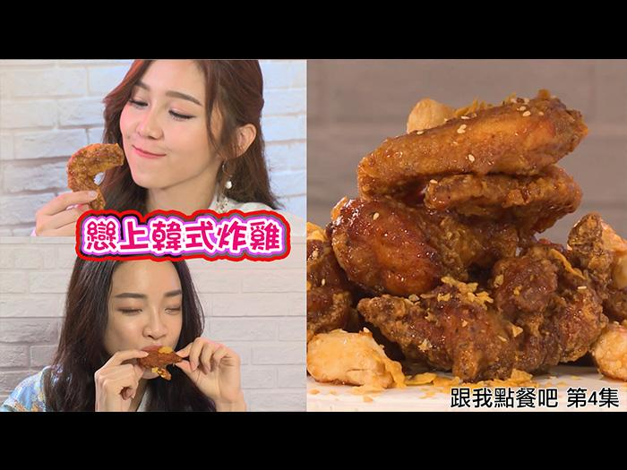 戀上韓式炸雞