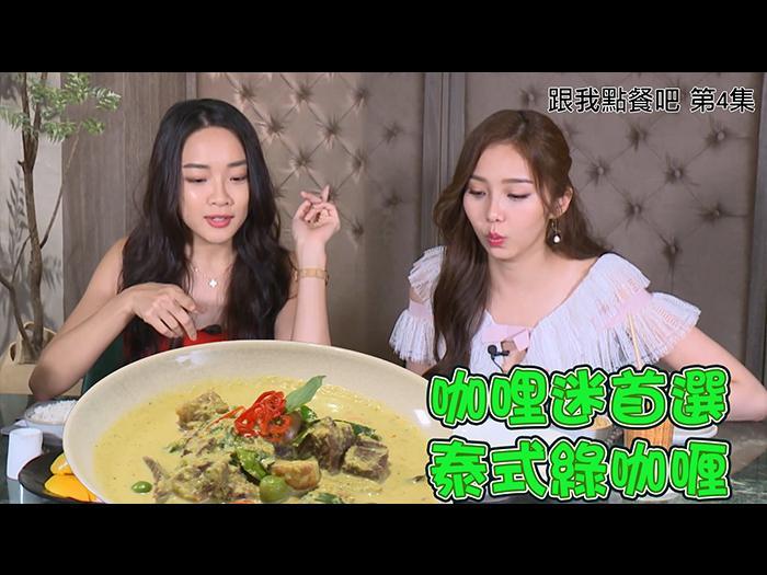 【跟我點餐吧】咖哩迷首選泰式綠咖喱