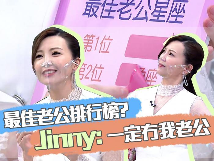 最佳老公排行榜?Jinny: 一定冇我老公!