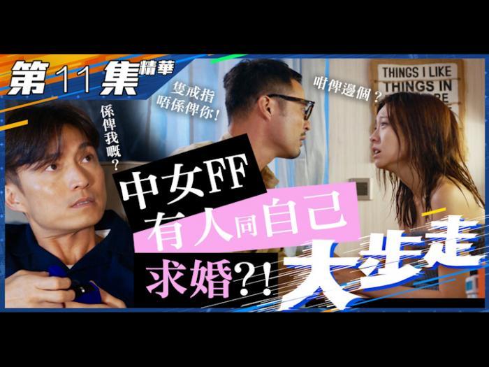 第11集加長版精華 中女FF有人同自己求婚?!