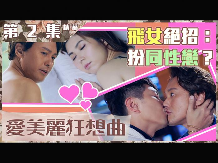 第2集精華 飛女絕招:扮同性戀?