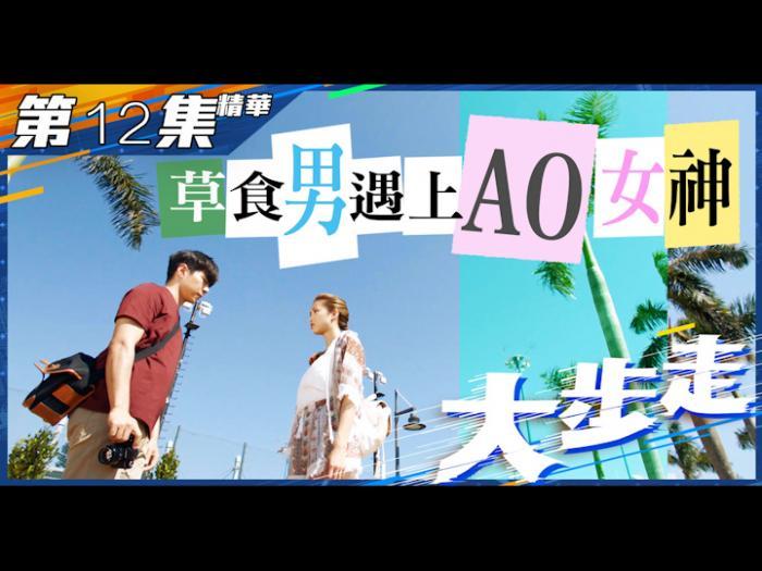 第12集精華 草食男遇上A0 女神