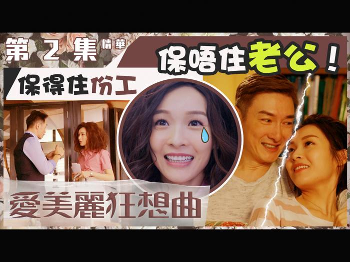 第2集加長版精華 保得住份工 保唔住老公!