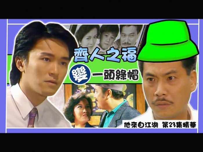 第23集精華 齊人之福變一頭綠帽