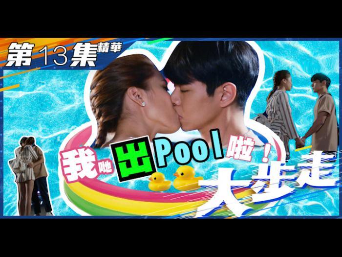 第13集加長版精華 我哋出Pool 啦!