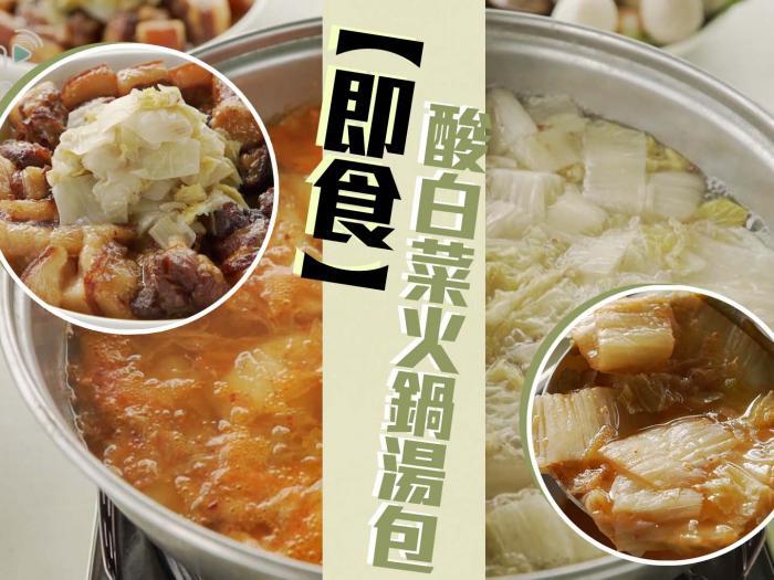 即食酸白菜火鍋湯包