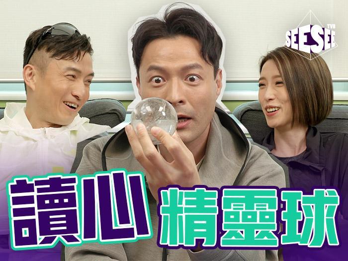 See See TVB讀心精靈球