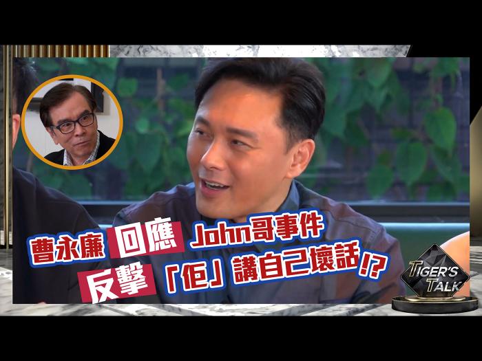 曹永廉回應John哥事件 反擊「佢」講自己壞話