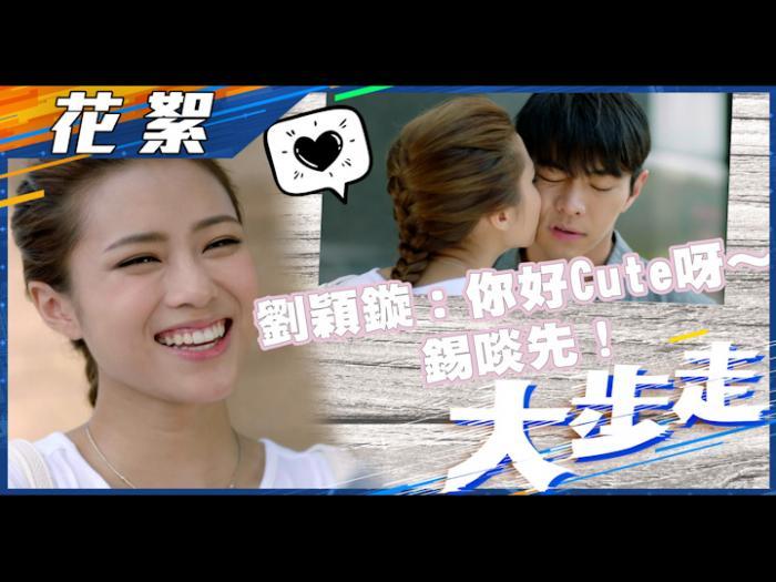 劉穎鏇:你好Cute 呀~錫啖先!
