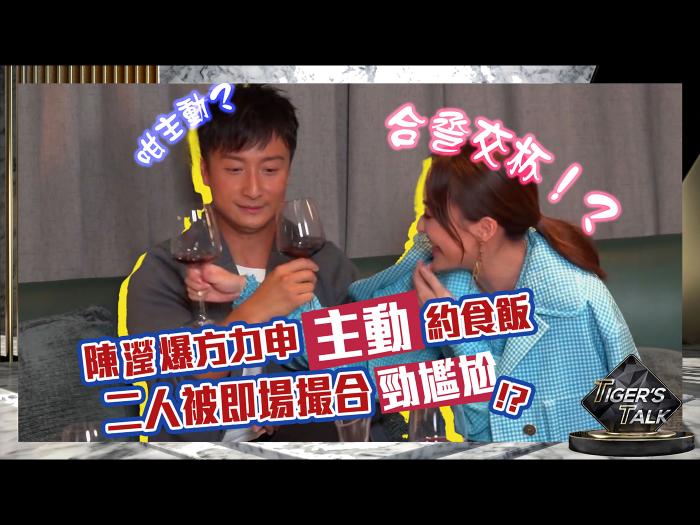 陳瀅爆方力申主動約食飯 二人被即場撮合勁尷尬