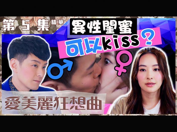 第5集加長版精華 異性閨蜜可以kiss?