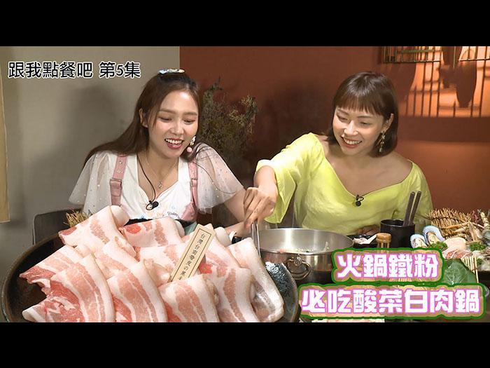 火鍋鐵粉必吃酸菜白肉鍋