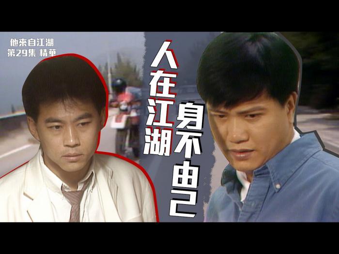 第29集精華 人在江湖 身不由己