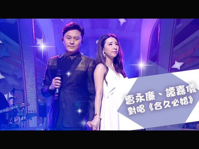 【流行經典50年】曹永廉、譚嘉儀對唱《合久必婚》