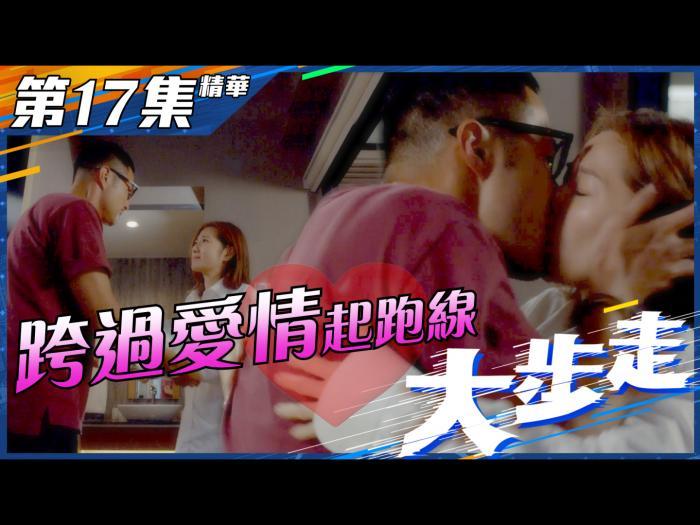 第17集精華 跨過愛情起跑線