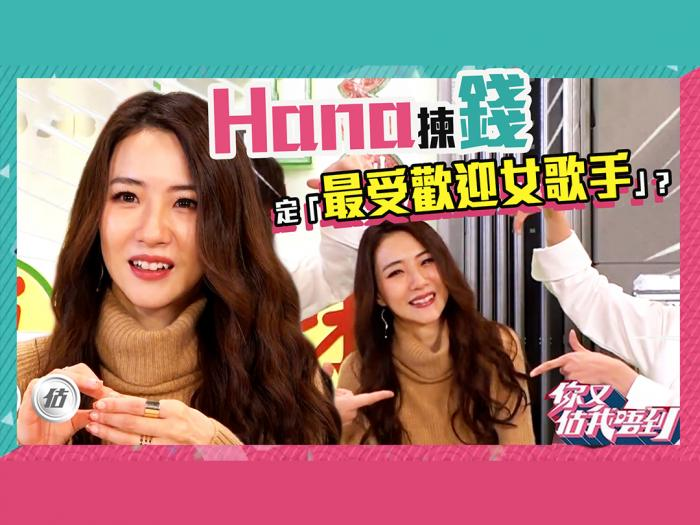 Hana揀錢定最受歡迎女歌手?