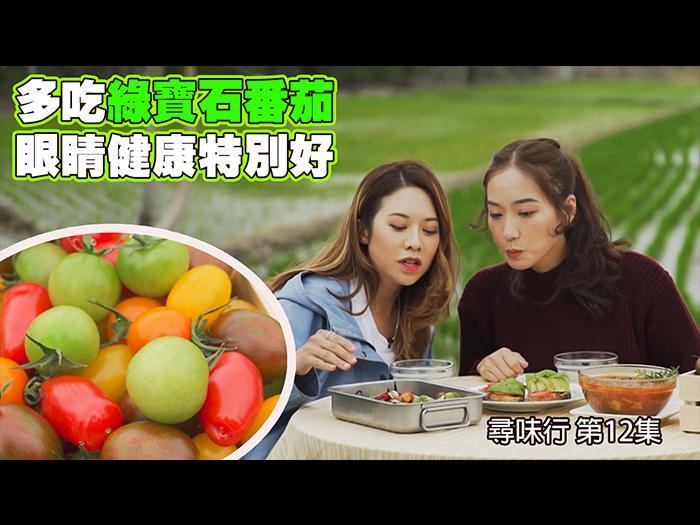 【尋味行】多吃綠寶石番茄眼睛健康特別好