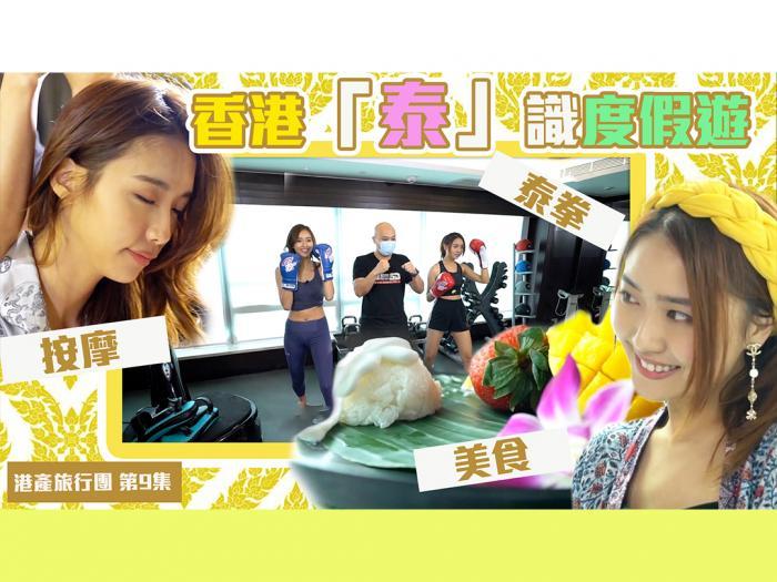 香港「泰」識度假遊