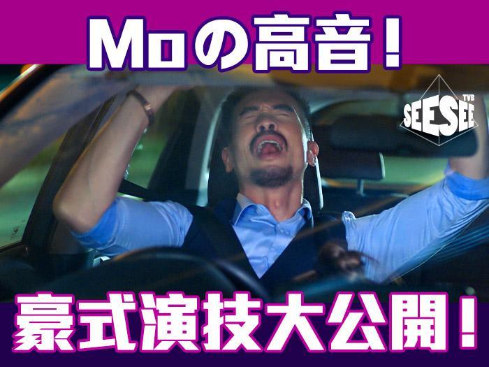 Moの高音!豪式演技大公開!