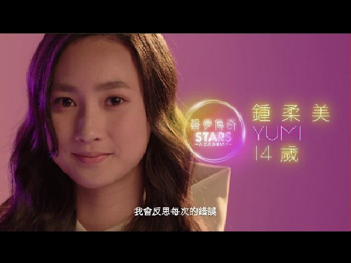 鍾柔美Yumi 舞台焦點