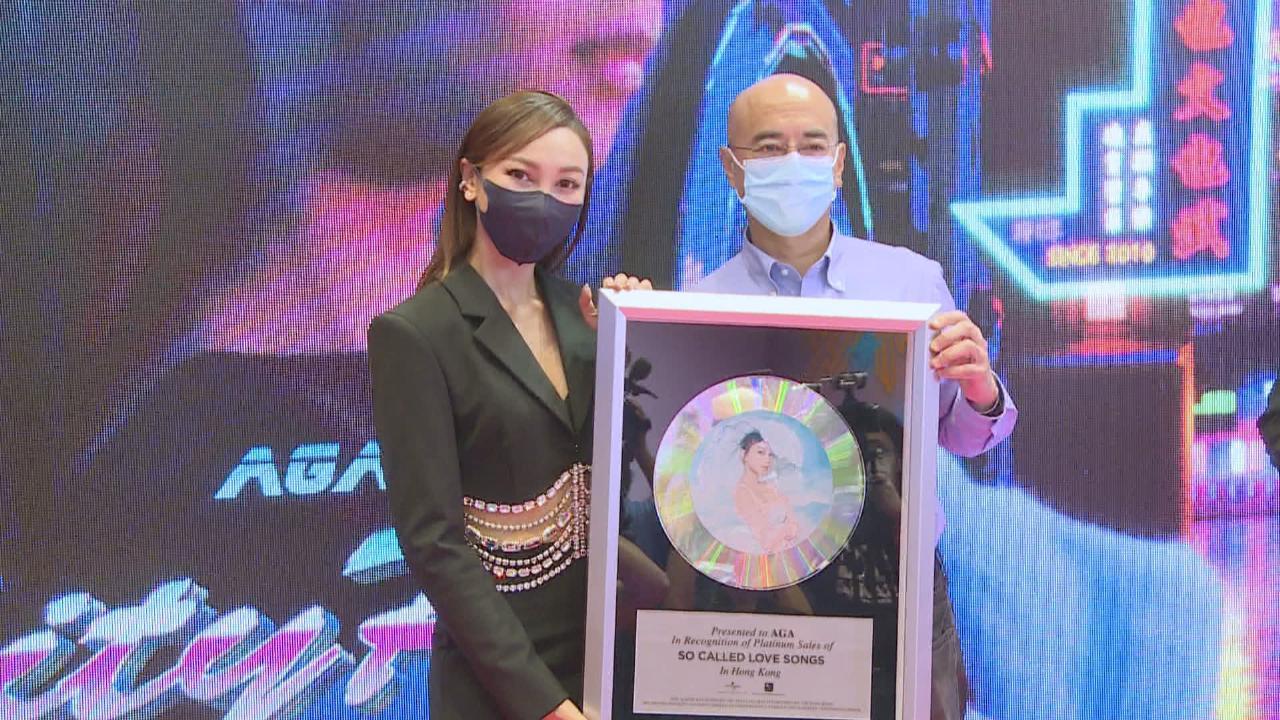 新碟成續驕人獲頒白金唱片 AGA感謝公司給予創作自由