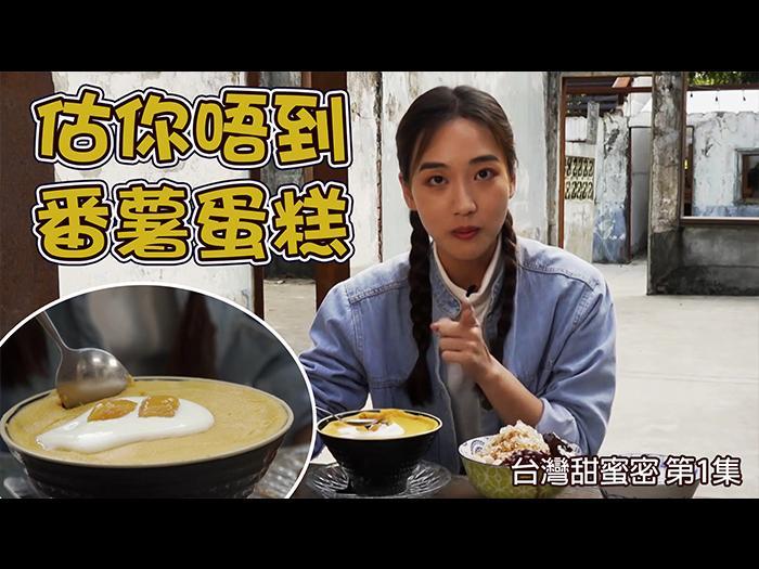 【台灣甜蜜密】估你唔到番薯蛋糕