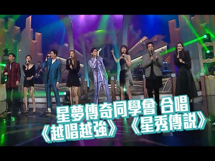 【流行經典50年】星夢傳奇同學會 合唱《越唱越強》 《星秀傳說》