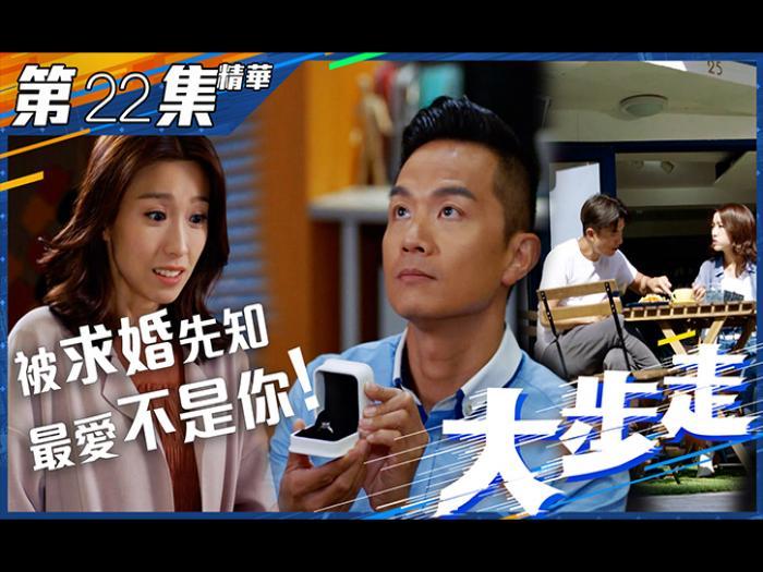【大步走】第22集加長版精華 被求婚先知最愛不是你!