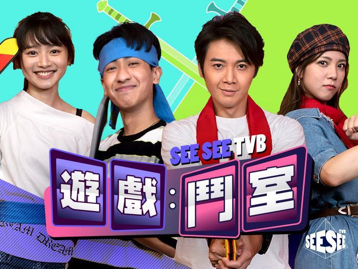 《See See TVB遊戲鬥室》第二集︰蒙眼劍擊