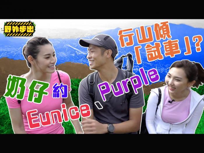 奶仔約Eunice、Purple行山傾「試車」?