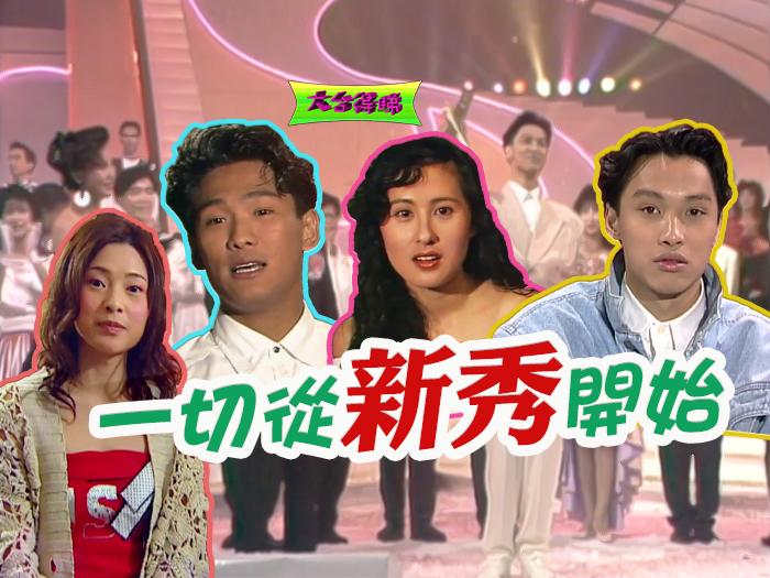 譚耀文、江欣燕新秀傳奇