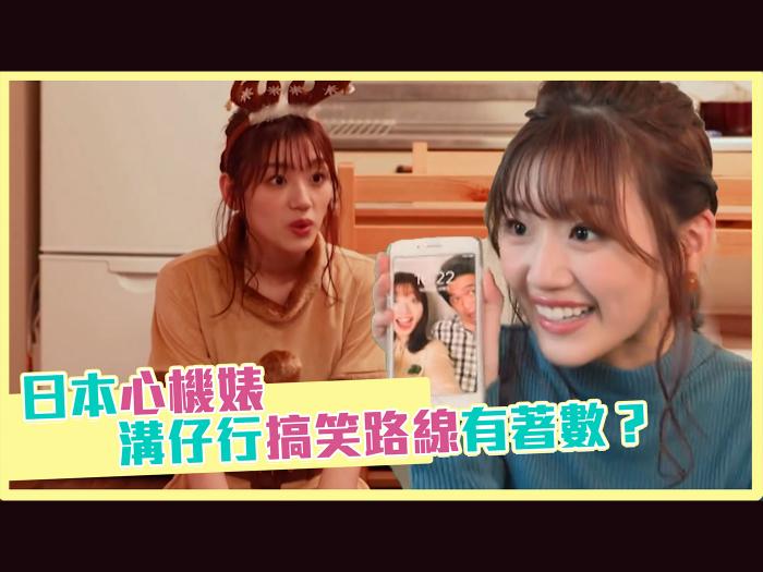 日本心機婊 溝仔行搞笑路線有著數?