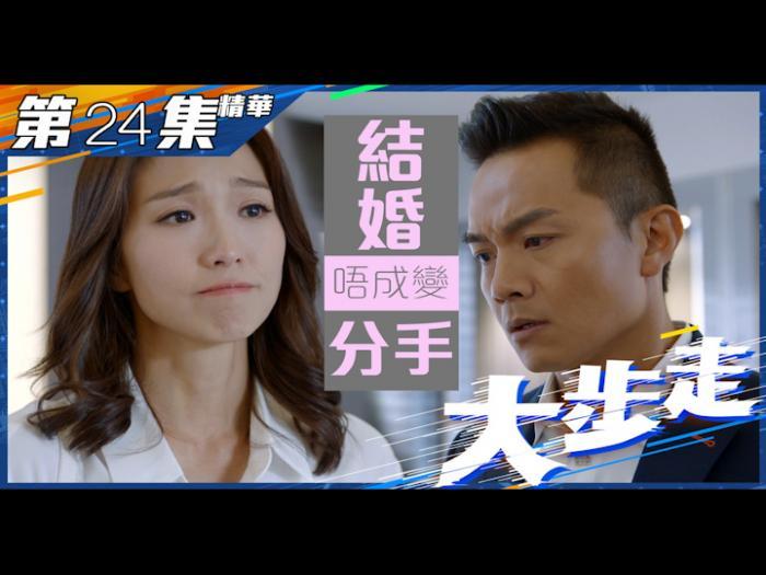 第24集加長版精華 結婚唔成變分手
