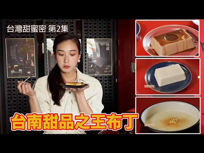 【台灣甜蜜密】台南甜品之王布丁