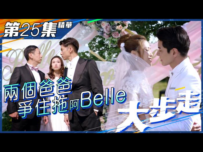 第25集精華 兩個爸爸爭住拖阿Belle