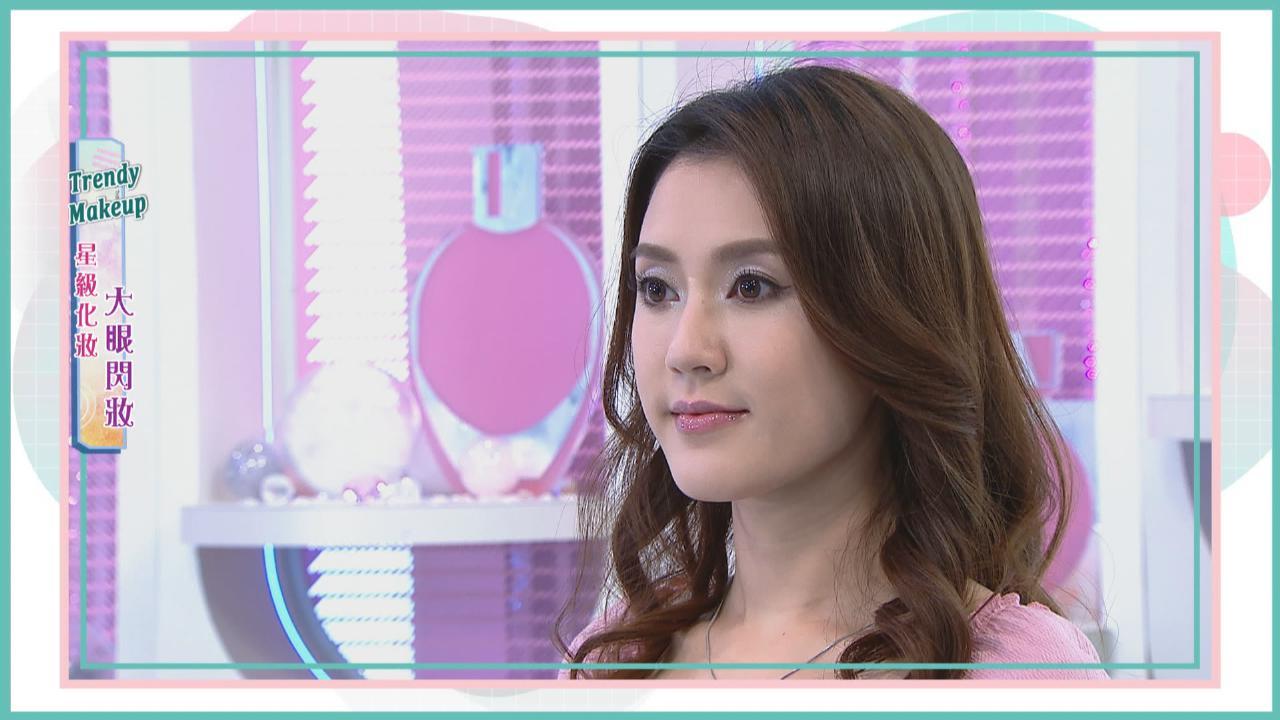 姊妹淘 - Trendy Makeup - 星級化妝 大眼閃妝