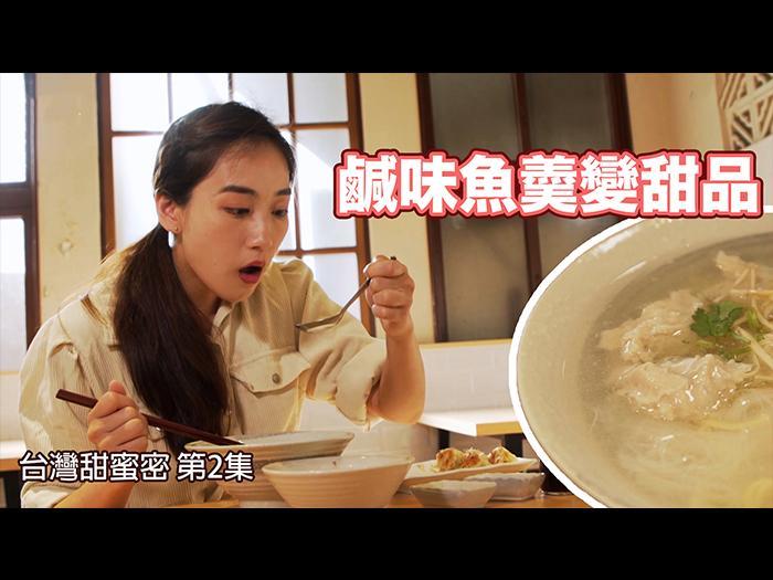 【台灣甜蜜密】鹹味魚羮變甜品