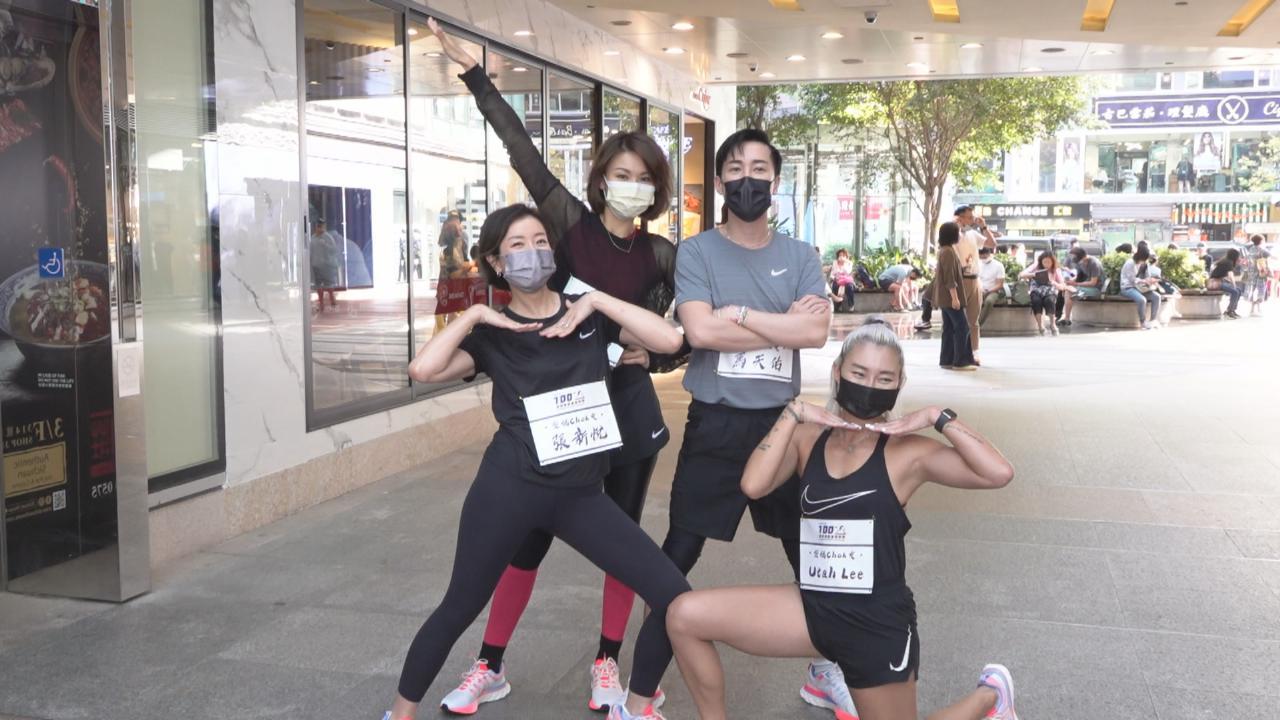 楊張新悅組隊出戰慈善跑 馬天佑練跑過度患骨膜炎