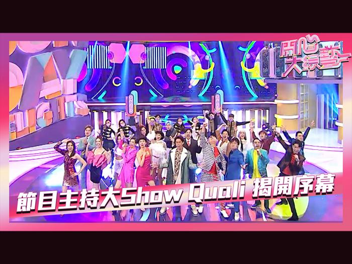 節目主持大Show Quali 揭開序幕
